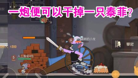 猫和老鼠:神威大炮伤害逆天?一炮打死一只泰菲什么概念?难受了