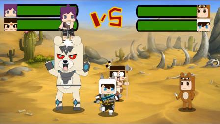 迷你世界格斗动画第19集:卡卡大战熊孩子一枪一个小朋友