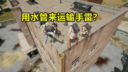 绝地求生:通过下水管运输手雷,玩家发明了顶点投弹玩法!