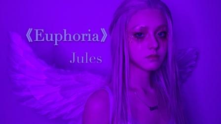 L/「Euphoria亢奮」Jules仿妝