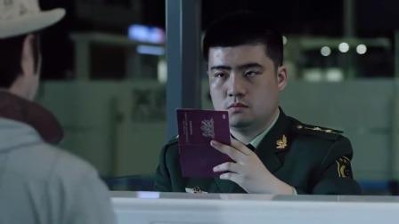 人民的名义:海关安检人员点了点护照,赵瑞龙立马明白问题!