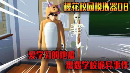 樱花校园模拟器08:樱花校园的诡异事件,把地瓜吓得想回家喊妈妈