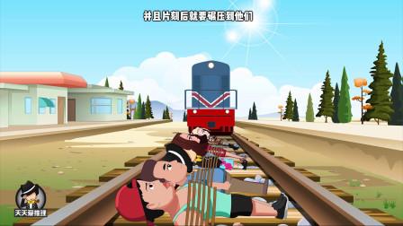 悬疑推理:电车难题!一个铁轨绑有5人,一个铁轨绑有1人,怎么救