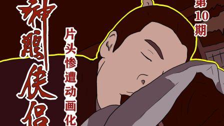 【神雕侠侣】片头惨遭动画化 神还原