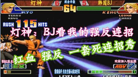 这一局灯神能不能打出255连?拳皇98c 坂崎良红血强反韩国BJ