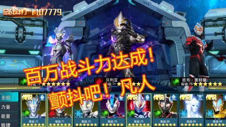 【歪佛】奥特曼传奇英雄:百万战斗力达成!挑战噩梦魔王试炼!