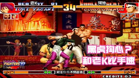 """拳皇97:古有诸葛六擒孟获,今有老K三擒""""梦霍"""""""