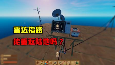 木筏求生23:橙嫂造出望远镜 老橙子造出雷达 能用它重返陆地吗?