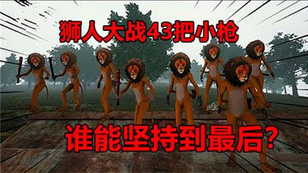 绝地求生:43把小枪,43名玩家,10头狮子,谁能坚持到最后?