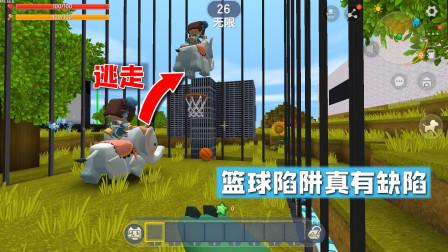 迷你世界:小乾做的篮球陷阱有缺陷,只要用坐骑就能逃走,怎么办