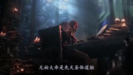 遮天:他是先天圣体道胎,未成帝就能徒手接帝兵,比主角叶凡还火