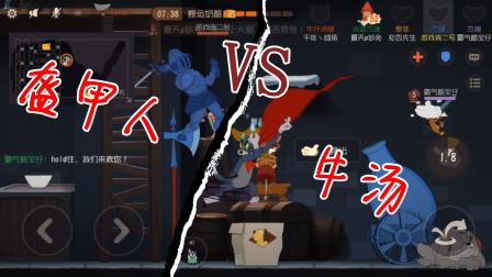 猫和老鼠:盔甲人大战牛汤!到底谁更胜一筹呢?鸟哨技能依旧强势