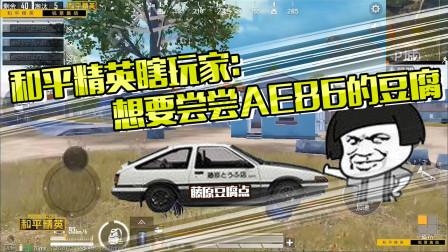 和平精英瞎玩家:想要尝尝AE86的豆腐吗