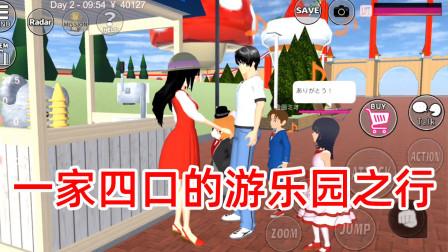 樱花之恋第二部07:导颜死皮赖脸跟去游乐园,还请我们餐厅吃饭!