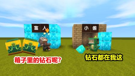 """迷你世界:小表弟是""""乞丐"""",闯入富人家里,偷走了钻石"""