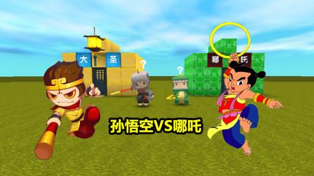 """迷你世界:小表弟是""""孙悟空"""",而我是""""哪吒""""!谁比较厉害"""