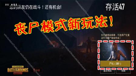 刺激战场:国际服至暗之夜模式下线?破晓生还新增1种玩法!