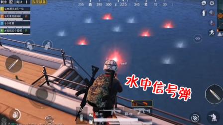 和平精英:玩家突发奇想水中打信号枪,看着信号弹他却傻眼了!