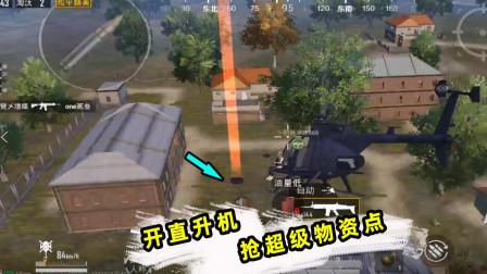 和平精英:新模式开着直升机抢超级物资点!运气好还能遇见主播!