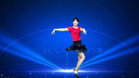 点击观看《一步一步教您跳广场舞《夜上海》扭胯圆胯舞蹈教程 阿采教你能学会》