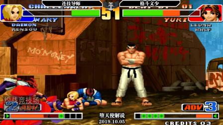 拳皇98连技导师再现惊人操作,玛丽搓地板接玫瑰亮眼众人眼球!