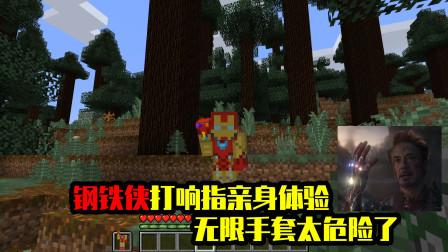 我的世界mod:让你也当一回钢铁侠拯救世界,无限手套太危险了