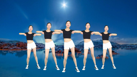 广场舞《我这一生》新活力动感32步瘦身操
