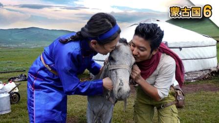 215集 蒙古草原姐妹温暖异国冒险家
