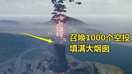 绝地求生:为了填满大烟囱,玩家召唤了1000个空投,就像在下雨一样