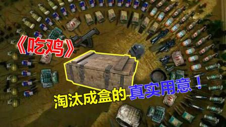 蓝洞为何做出淘汰成盒的两点用意,你知道吗?