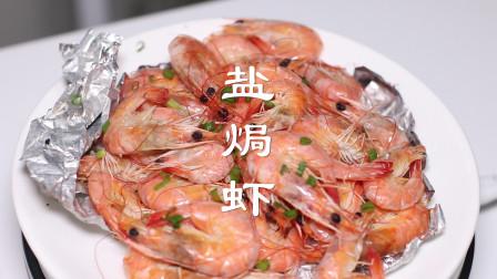 小伙伴期待的盐焗虾烹饪视频来了,做法简单接地气,满满全是干货