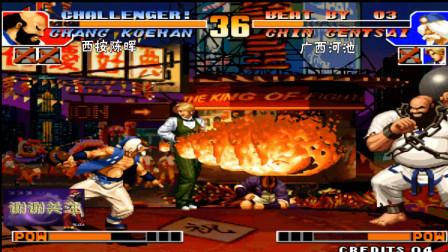 拳皇97:开放裸杀五强的大猪打不过五弱的老头,看我我真的笑了!
