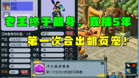 梦幻西游:老王终于翻身了,直播5年以来,首次合出翻页力劈宠!