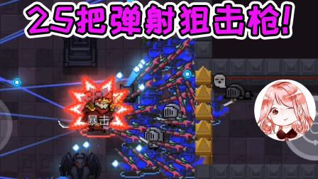 元气骑士:吃多闲得慌!把25件紫武融合成另一紫武?Boss是小白鼠