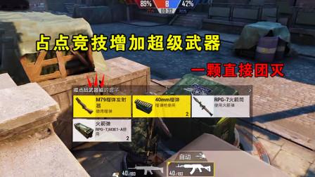 和平精英:创意工坊新增占点竞技,还有超级武器箱开启!