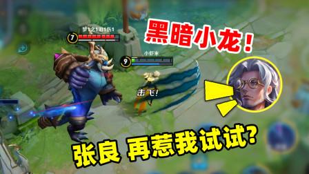 小虾米:张良惹恼了鲁班大师,直接变身黑龙,被一爪子挠死