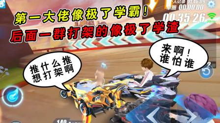 QQ飞车手游:第一大佬像极了学霸!我们后面一群打架的像极了学渣
