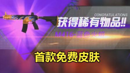 和平精英:首套免费枪械皮肤,能让M4打的更准,自带隐藏属性?