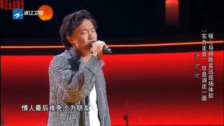 中国新歌声陈奕迅现场搞怪,一出声全场爆笑,快来评论