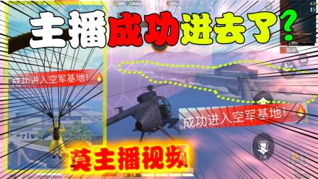 和平精英挑战:某主播进入空军基地说有高级物资信号枪?我笑了!
