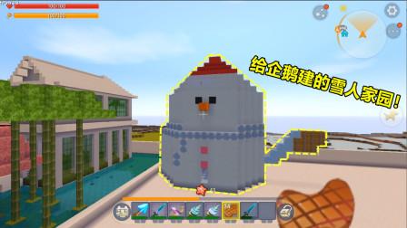 迷你世界极限生存73:给企鹅宝宝建了个雪人家园,希望它们喜欢!