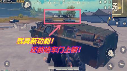 和平精英解谜126:和平精英载具上线新功能,可以自动锁车门?