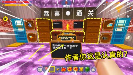 迷你世界:找金钥匙!好不容易来到结束屋,结果作者没放金钥匙?