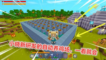 迷你世界:极限生存!小晓新研发的自动养鸡场,一看就秒会你信吗