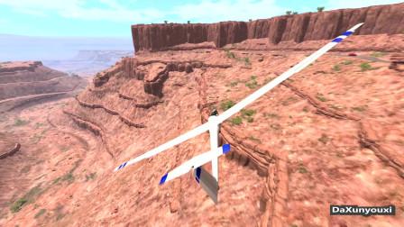 车祸模拟器:把飞机机翼设计的这么长?可以省油吗?