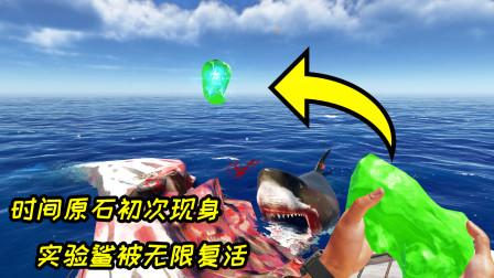 荒岛求生116:时间原石初次现身,实验鲨被无限复活!