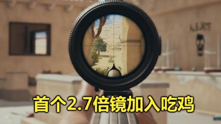 绝地求生:首个2.7倍镜加入游戏,只有这一把狙能装,平时没人捡