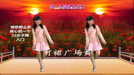 点击观看《DJ广场舞视频情歌那么多真心就一个 阿裙32步舞蹈》