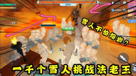 乐高无限:带着一千个雪人来到金字塔,法老王:我想出去玩!