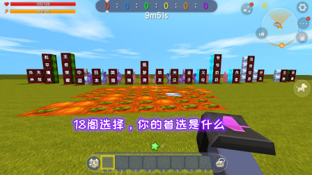 迷你世界:18个选择有点多,风逍遥一眼看到了中国,结果没抢到